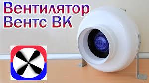 Обзор и подключение <b>канального вентилятора</b> Вентс ВК - YouTube