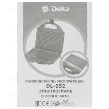 Ready <b>Гриль DELTA DL-052</b> consider