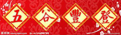 Image result for 五谷丰收