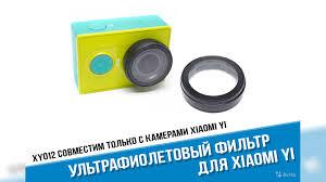 <b>Ультрафиолетовый</b> фильтр <b>Xiaomi Yi</b> купить в Москве на Avito ...