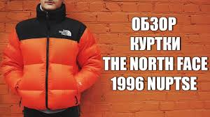 ОБЗОР <b>КУРТКИ THE NORTH FACE</b> 1996 NUPTSE - YouTube