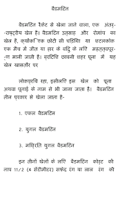 sample essay on    radio    in hindi