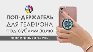ПОП <b>держатель для телефона</b>. Как использовать ПОП ...