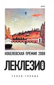 """Книга """"<b>Танец</b> голода"""" - <b>Жан</b>-<b>Мари Гюстав Леклезио</b> скачать ..."""
