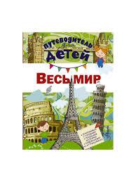 <b>Путеводитель</b> для детей. Весь мир <b>Издательство АСТ</b> 3048910 в ...