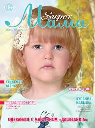 Super Mama 18 by Miledi Li - issuu