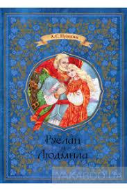 <b>Книга</b> «<b>Руслан и</b> Людмила» Александр Пушкин купить на ...