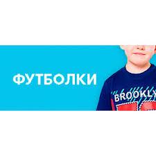 Купить <b>детские футболки</b> для <b>мальчиков</b> оптом от 79 ₽ в ...