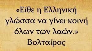 Αποτέλεσμα εικόνας για αρχαία ελληνικά
