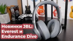 Смотрим на новые <b>наушники JBL</b>: <b>Everest</b> 310BT и Endurance Dive