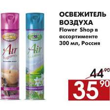 <b>Освежитель воздуха Flower Shop</b> - Акция в Магазине Наш ...