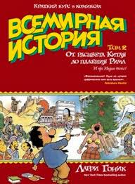 Купить <b>комикс</b> «Всемирная история. Краткий курс в <b>комиксах</b>. Том ...