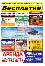 Besplatka #52 Днепр by besplatka ukraine - issuu