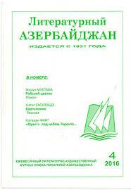 Литературный Азербайджан. Литературный журнал