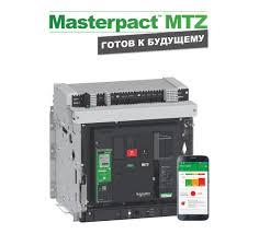Автоматический выключатель - Schneider Electric