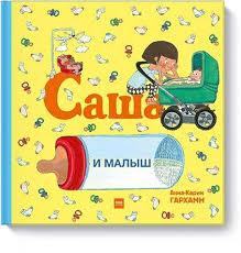 """Книга """"<b>Саша и малыш</b>"""" – купить книгу с быстрой доставкой в ..."""