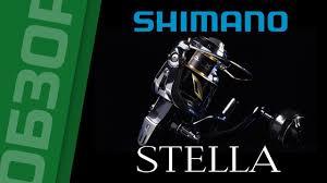 Обзор <b>катушки Shimano Stella</b> SW 2019 - YouTube