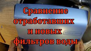 <b>Новая вода</b>: Замена фильтров - YouTube