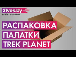 Распаковка - <b>Палатка Trek Planet Tampa</b> 4 / 70217 - YouTube