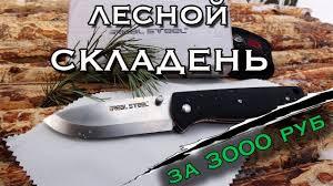 <b>Складной нож</b> для БУШКРАФТА. Обзор ножа Real Steel <b>Bushcraft</b> ...