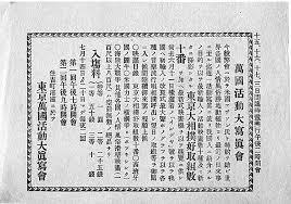 「東京・神田の錦輝館で日本で初めて映画が公開」の画像検索結果