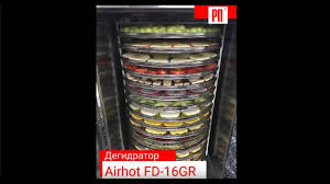 Дегидратор-<b>сушилка AIRHOT FD</b>-16GR роторный - YouTube