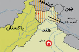 Image result for کشمیر