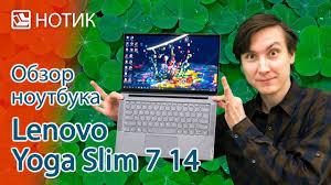 Подробный обзор <b>ноутбука Lenovo Yoga Slim</b> 7 14 - восемь ядер ...