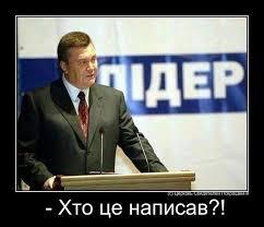 Евросоюз опубликовал решение о продлении санкций против Януковича и его окружения, кроме Богатыревой - Цензор.НЕТ 6785