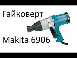РоботунОбзор: <b>Гайковерт</b> ударный <b>Makita 6906</b> - YouTube