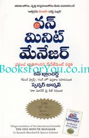 the one minute manager telugu edition books for you ken blanchard spencer johnson
