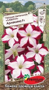 """Цветы <b>Петуния</b> Лавина Арлекино """"<b>Премиум</b> Сидс"""" от компании ..."""