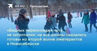 «Бедных первоклашек чуть не затоптали»: не все школы ...