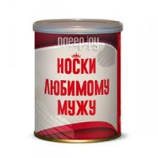 Купить <b>Носки любимому мужу</b> Canned Socks Black 415539 по ...