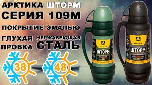 <b>Термос Арктика</b> серии <b>109</b> M для напитков (видео обзор) - YouTube