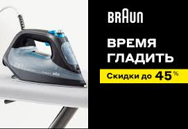 Купить <b>Утюги Braun</b> (Браун) в интернет-магазине М.Видео ...