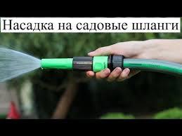 Насадки на садовые шланги. - YouTube