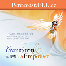 Transform & Empower - Pentecost Online Retreat