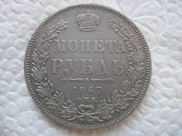 <b>Russia</b> - <b>Rouble</b> 1847 SPB-PA <b>Nicholas</b> I - Silver - Catawiki
