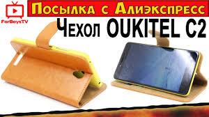 <b>Чехол</b> для телефона <b>OUKITEL</b> C2 из Китая с AliExpress - YouTube