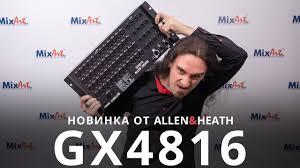 GX4816 — новый <b>стейджбокс</b> от <b>Allen & Heath</b> - YouTube