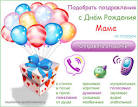 Душевное Хорошее поздравление с днём рождения маме