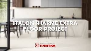 <b>КЕРАМОГРАНИТ ITALON CHARME EXTRA</b> FLOOR PROJECT ...