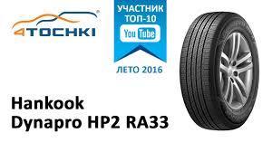 Обзор шины <b>Hankook Dynapro HP2</b> RA33 на 4 точки. Шины и ...