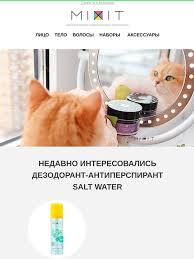 Mixit.ru: Привет! Мы для тебя подобрали средства, которыми ...