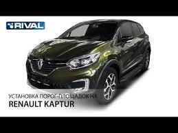 Установка <b>порог</b>- площадок на Renault Kaptur. - YouTube