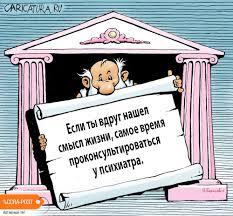Карикатура «Мудрец», Игорь Елистратов. В своей авторской ...