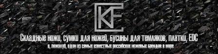 <b>CKF</b> (CustomKnifeFactory) | ВКонтакте