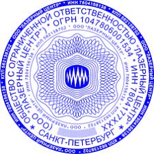 Методы <b>защиты</b> печатей от подделки: микротекст, гильоширные ...