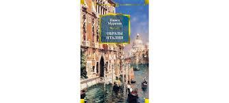 Купить <b>книгу</b> «Образы Италии», Павел Муратов   <b>Издательство</b> ...